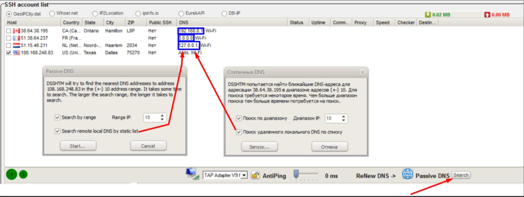 Программа Double SSH Tunnel Manager